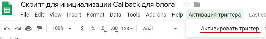 Как настроить автоматический callback для форм на любых сайтах