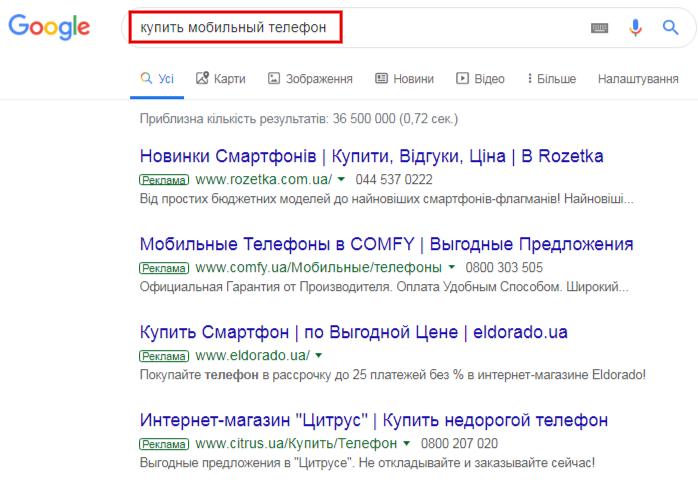 Гайд по контекстной рекламе Google для интернет-магазинов