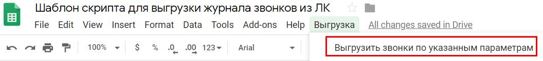 Как выгрузить данные в Google Таблицу