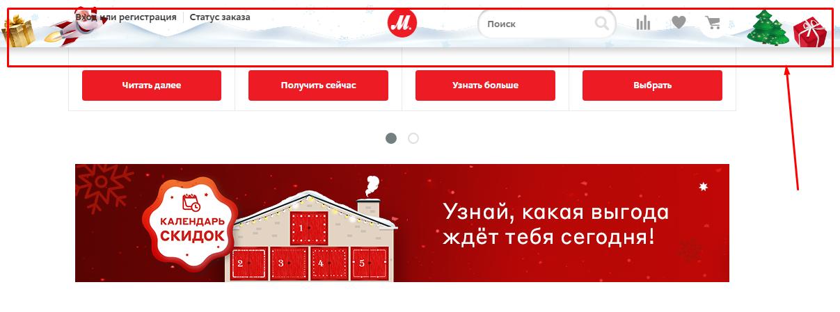 Подготовка кампаний контекстной рекламы к Новому году