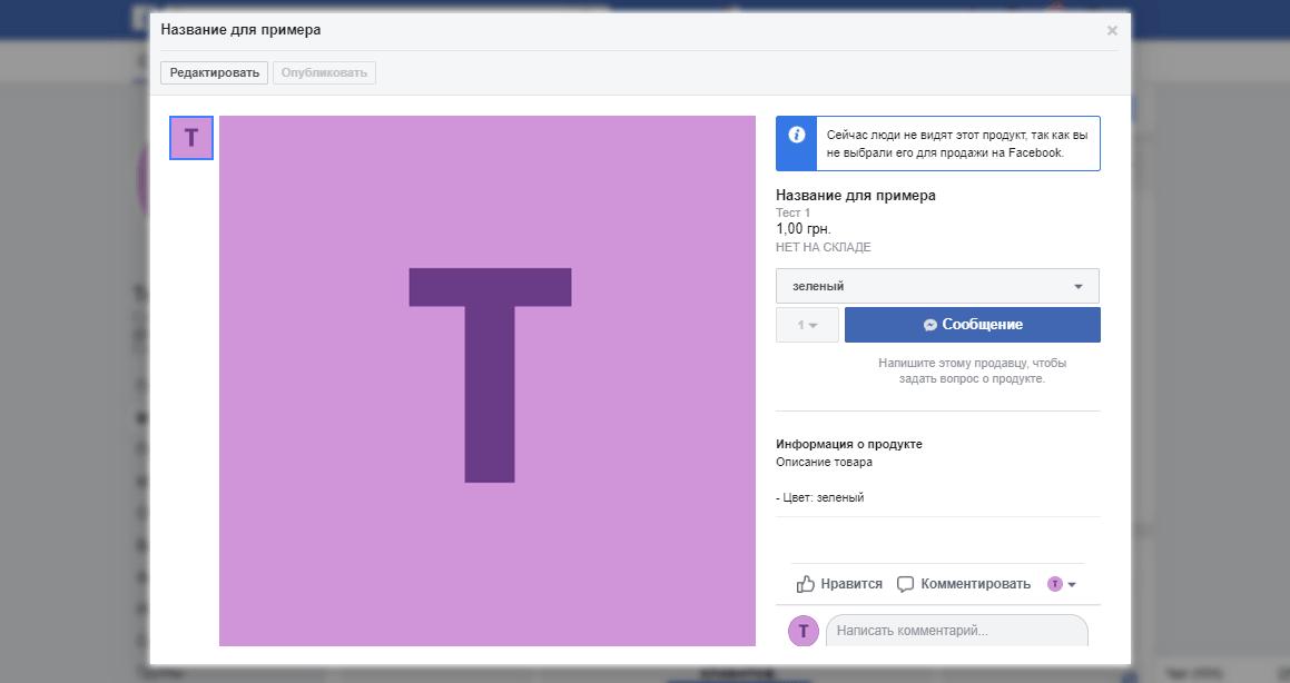 страница товара в фейсбук