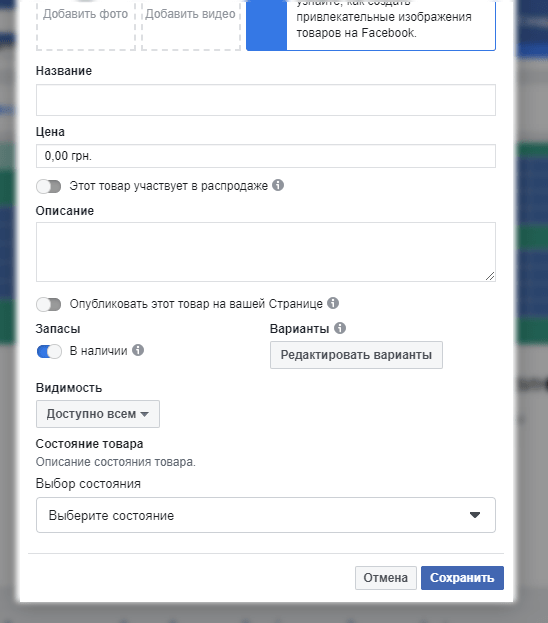 товар facebook