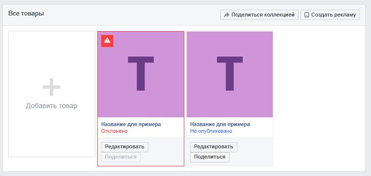 товары facebook
