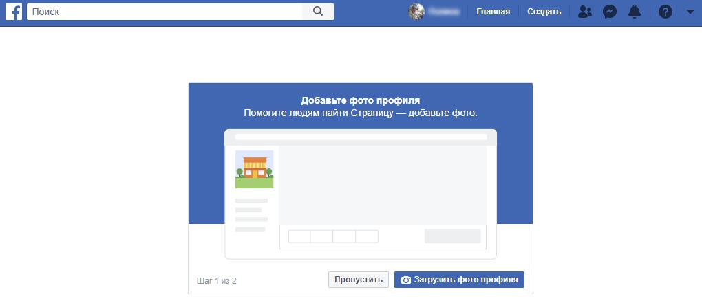 создать магазин в фейсбуке