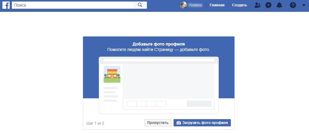 создать страницу бизнеса в Фб