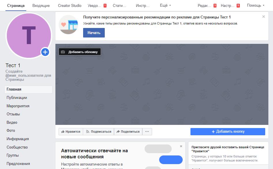 новая страница в facebook