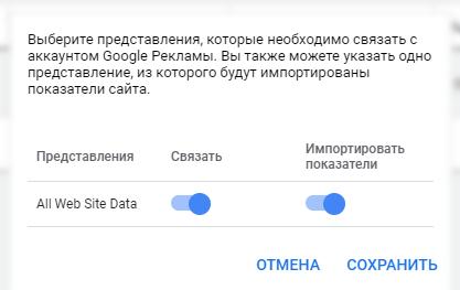 передавать данные о рекламе в аналитику