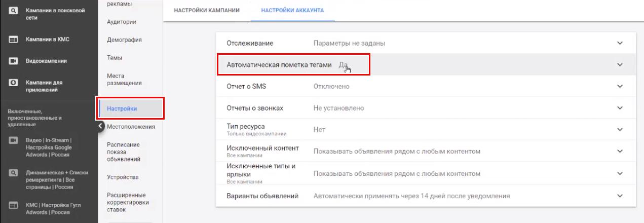 Автоматическая пометка объявлений в гугл релкаме