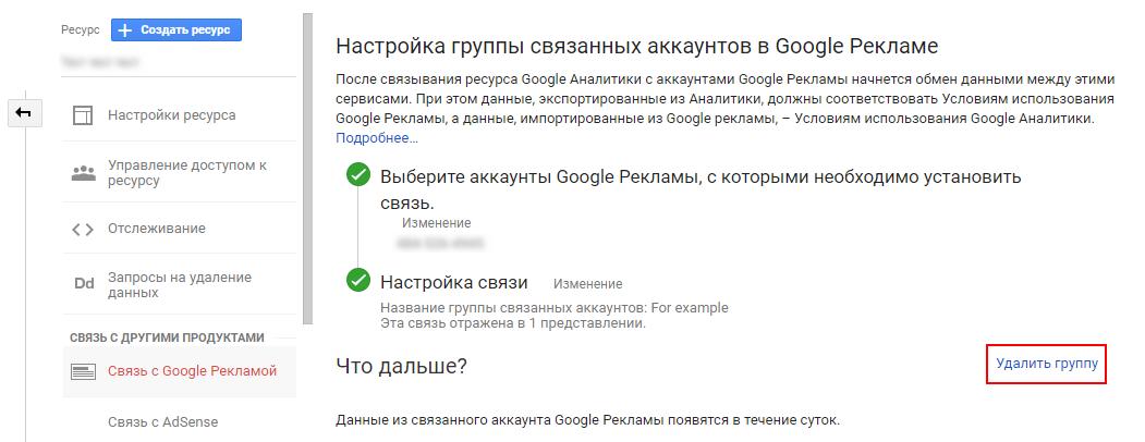отменить связь гугл анатиликс и рекламы