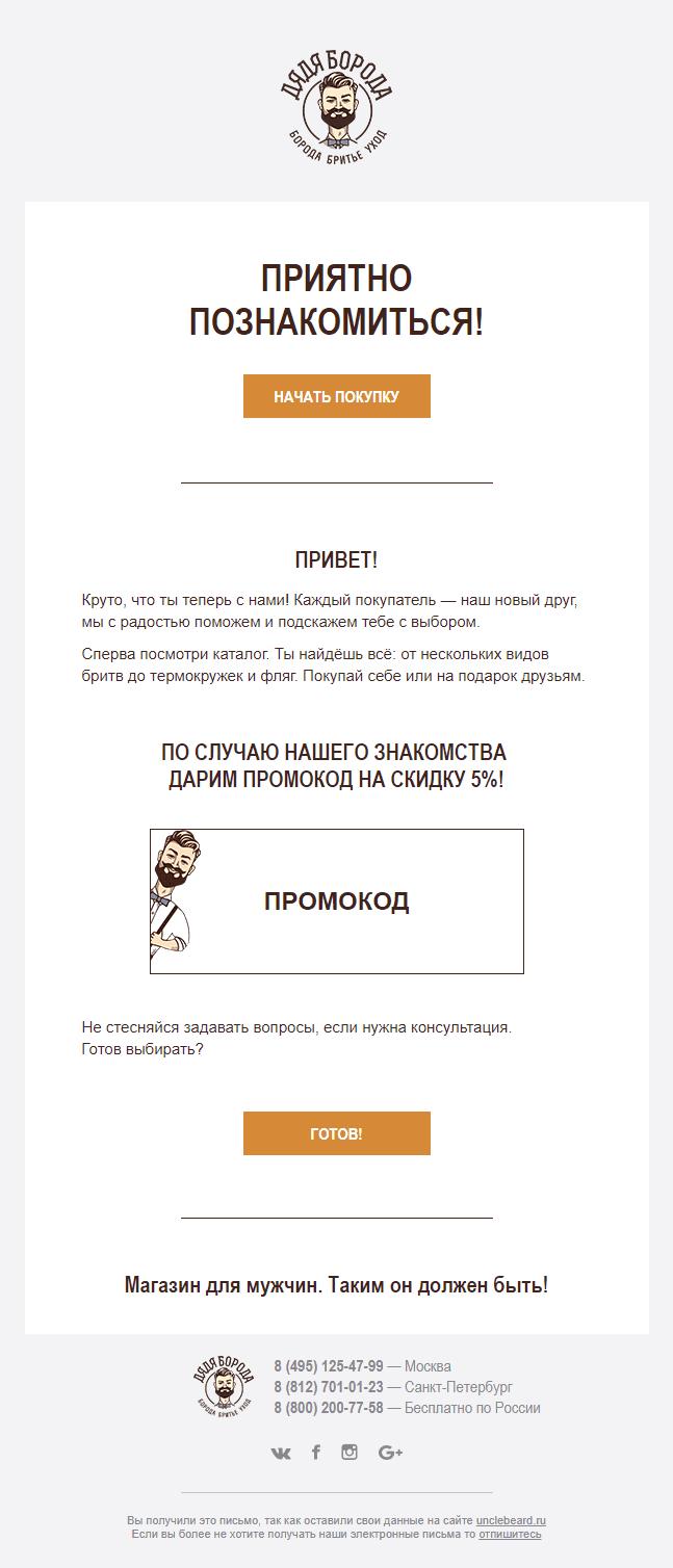 Письмо-приветствие, онбординг нового пользователя