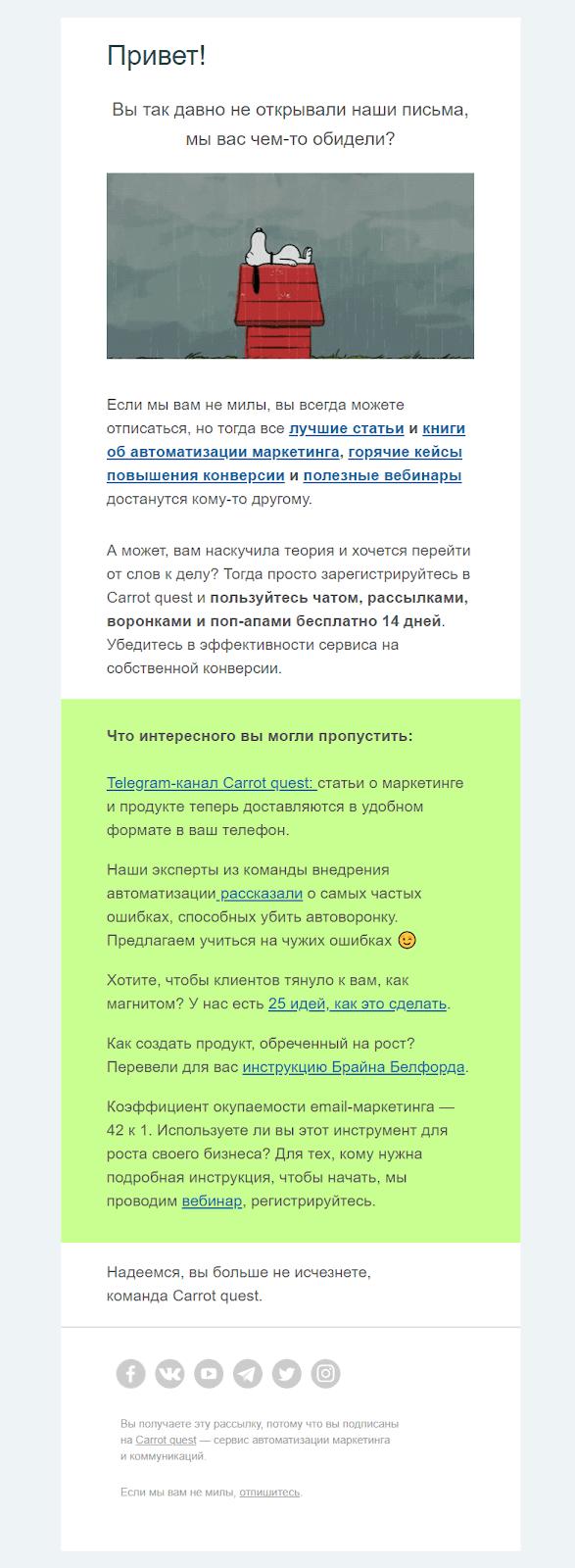 пример рассылки для возврата пользователей