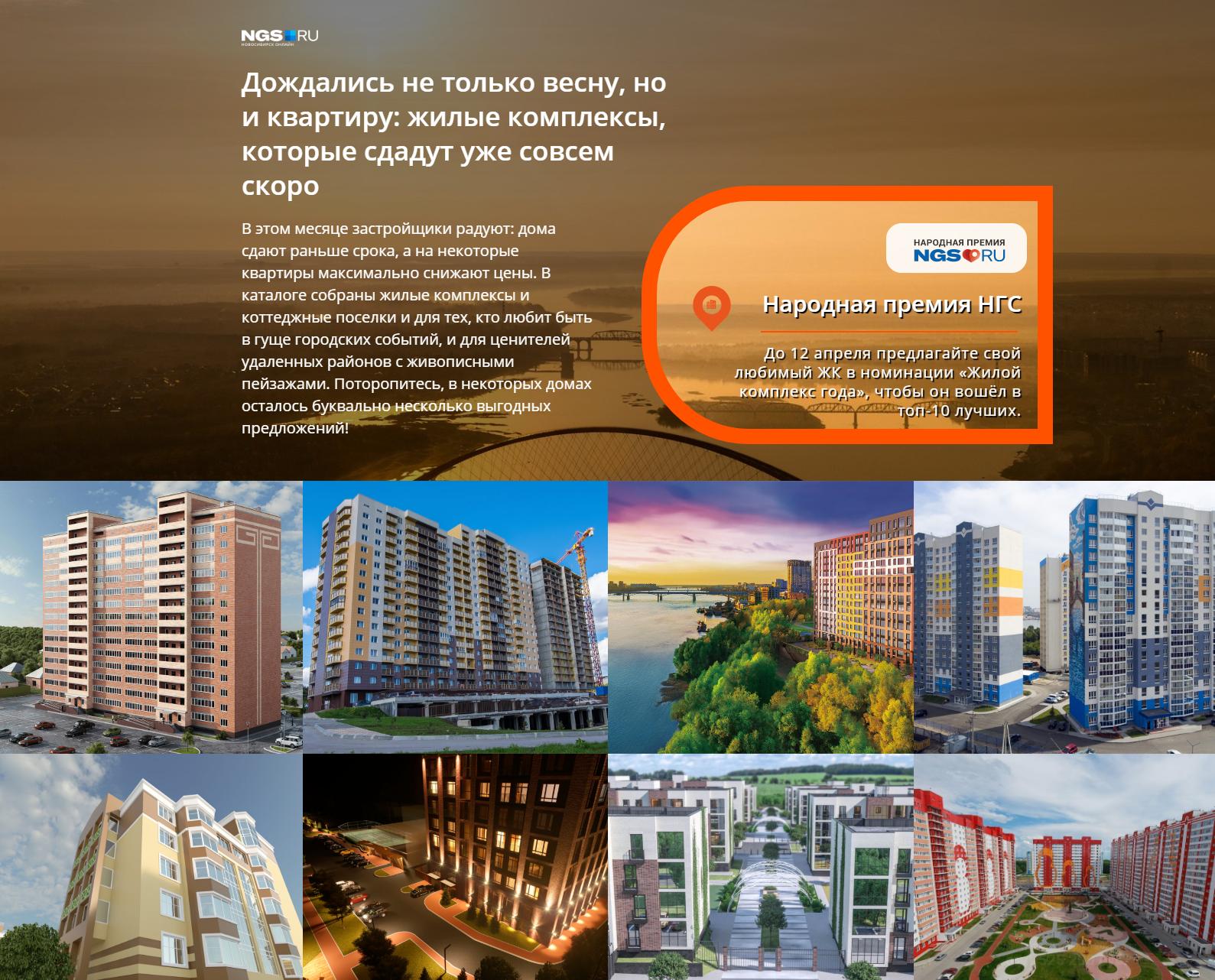 Путь клиента: пример из сферы недвижимости