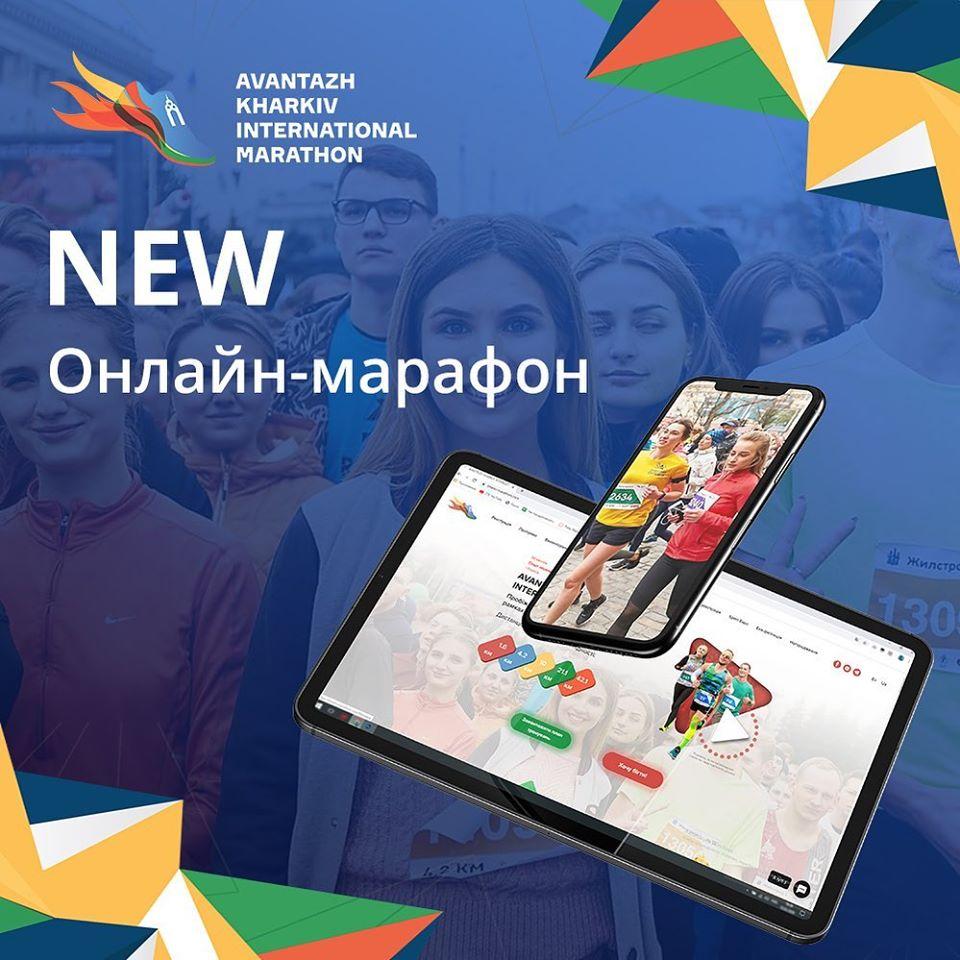 Харьковский онлайн-марафон