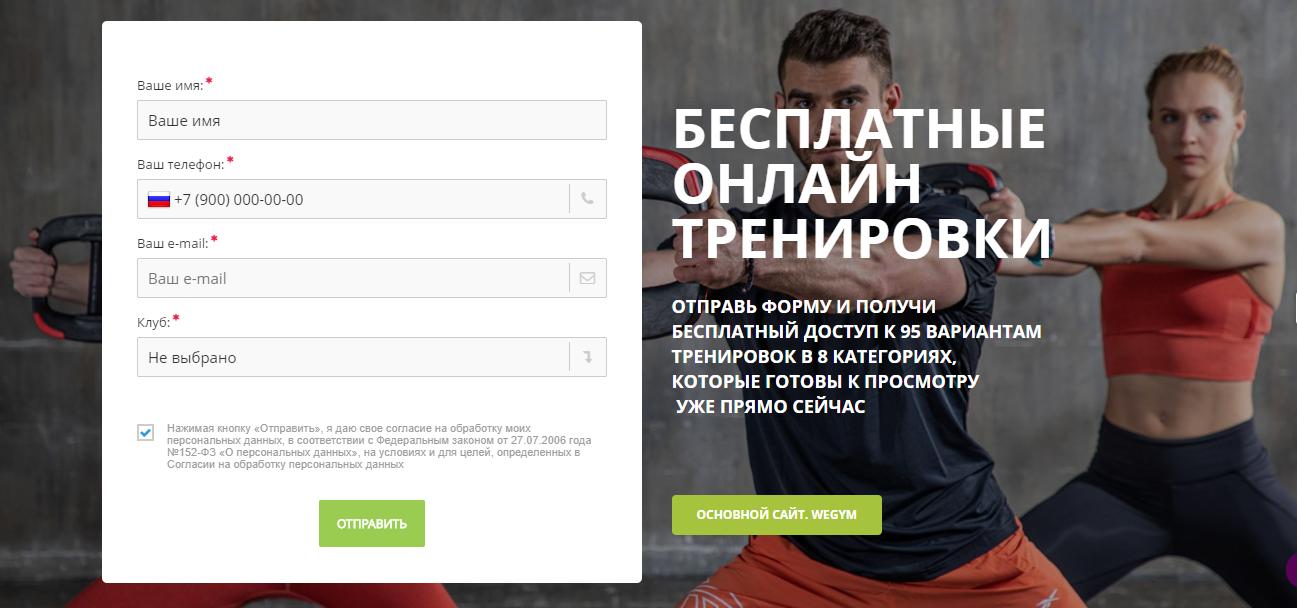 Фитнес онлайн бесплатная програма
