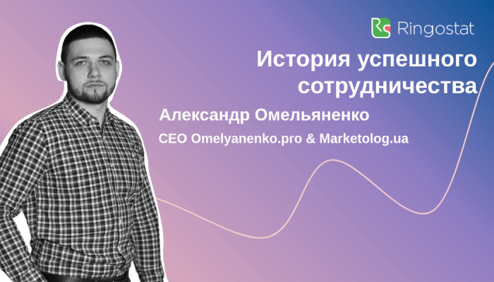 История успешного сотрудничества Ringostat и Omelyanenko.pro