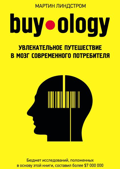 Книга Увлекательное путешествие в мозг современного потребителя