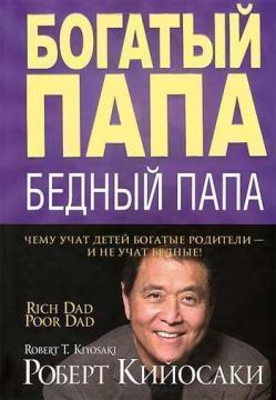 Книга бедный папа богатый папа