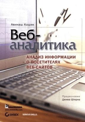 книга о веб-аналитике