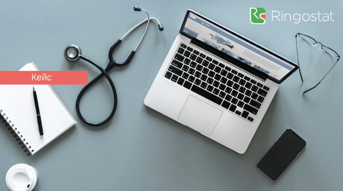 Кейс: коллтрекинг и оптимизация кампаний для частной клиники