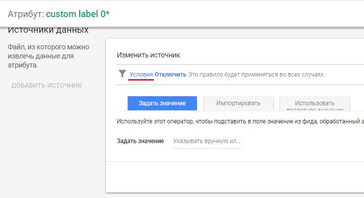Правила преобразования фида Google Merchant: автоматизация рутины