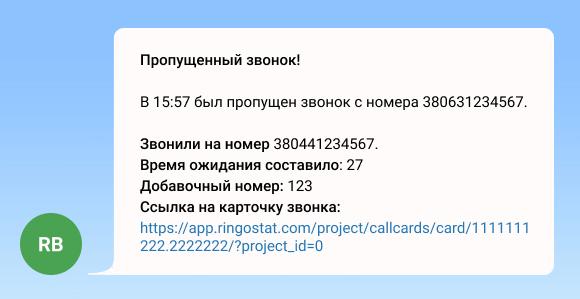 Уведомления о пропущенных в телеграм