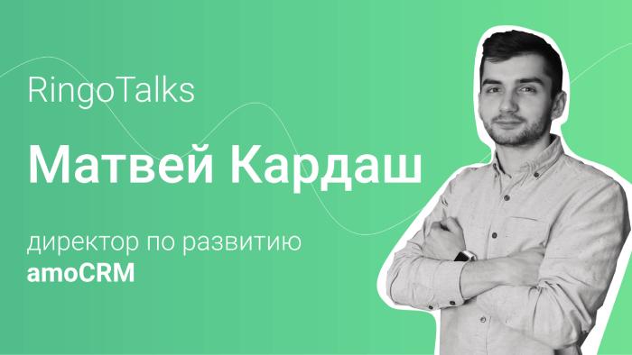 Интервью с Матвеем Кардашем, amoCRM