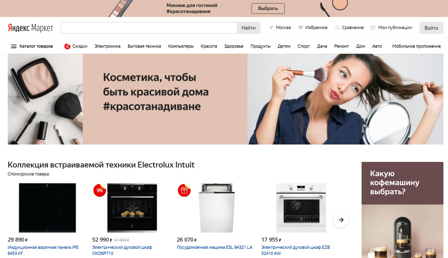 Интерфейс Яндекс.Маркета
