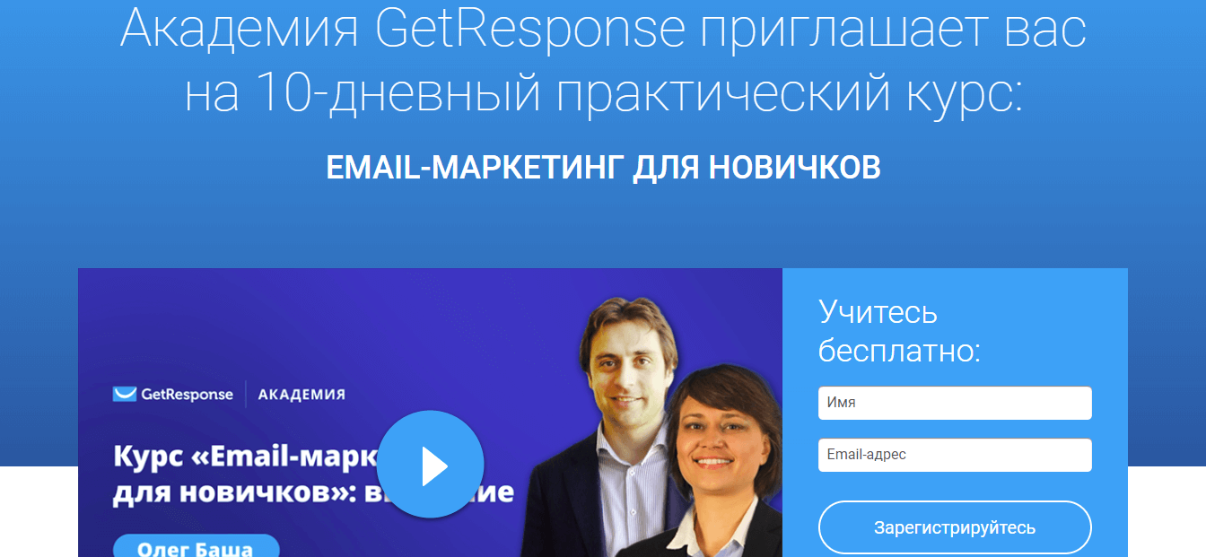 Email-маркетинг для новичков