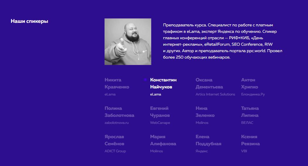 Курс о настройке рекламы в Яндекс Директ