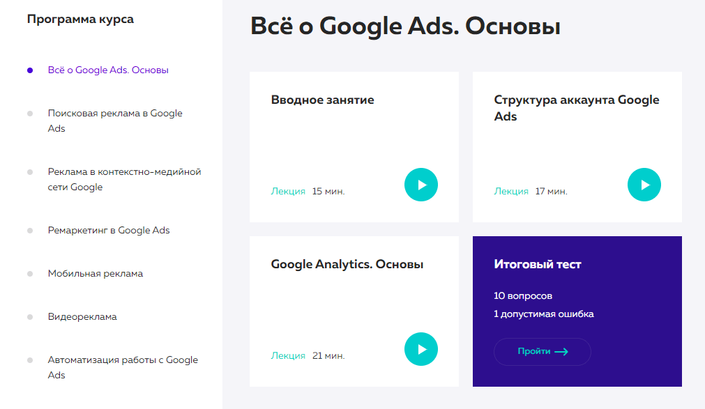 Курс по работе с Google Ads