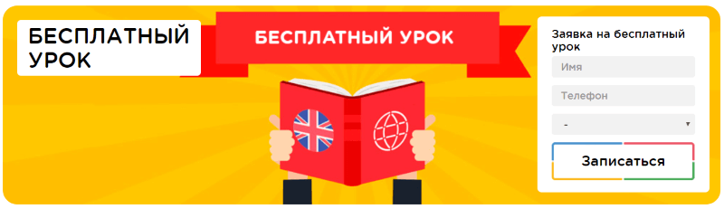 Лид-магнит бесплатный урок, лид-магнит Facebook, лидмагниты