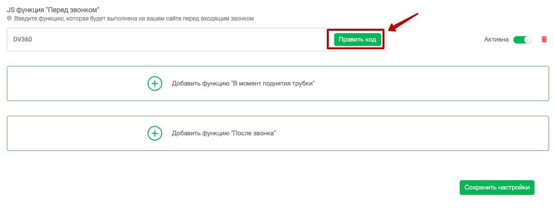 Как связать Ringostat с другим сервисом без готовой интеграции