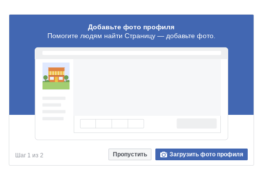 как брендировать страницу в фейсбук