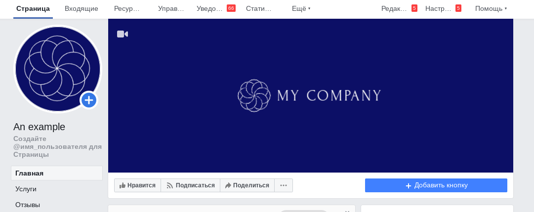 как выглядит страница бренда в фб