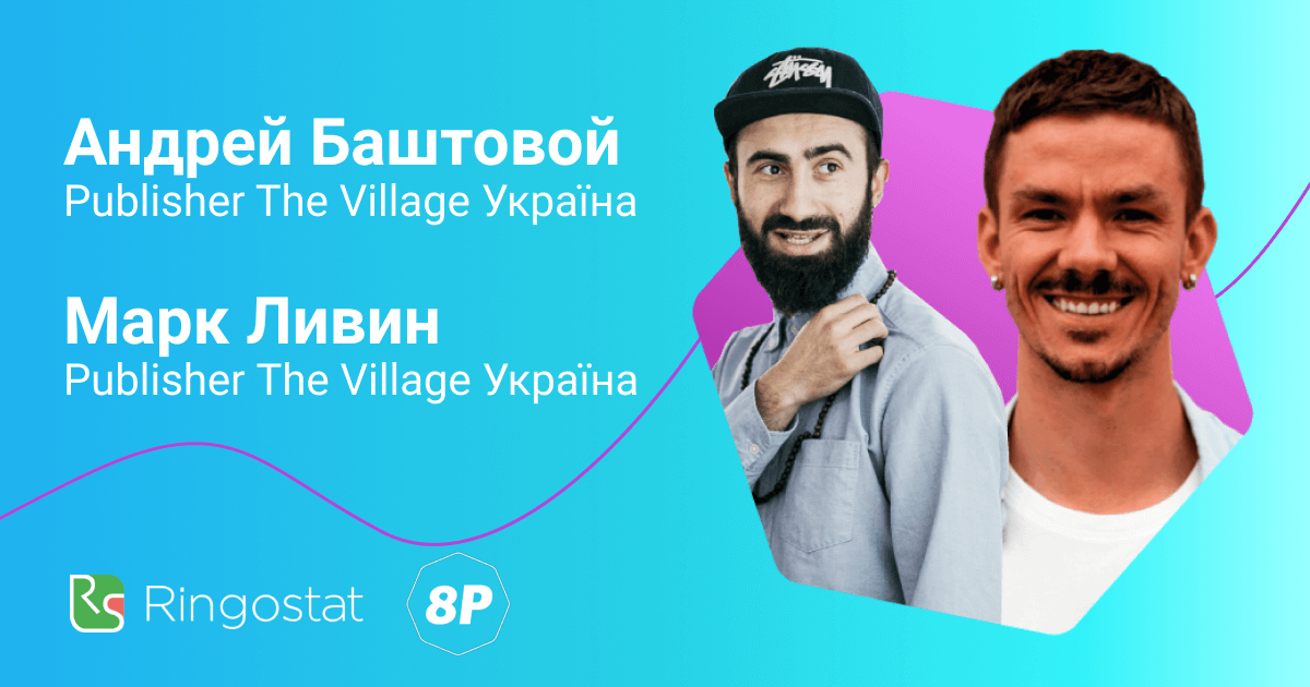 Конспекты потока бизнес конференции 8P: The Village