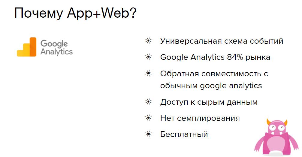 App+web
