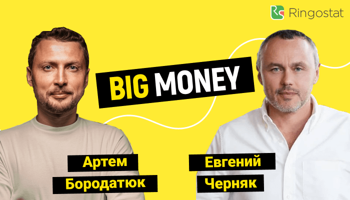 Интервью Артема Бородатюка для Big Money