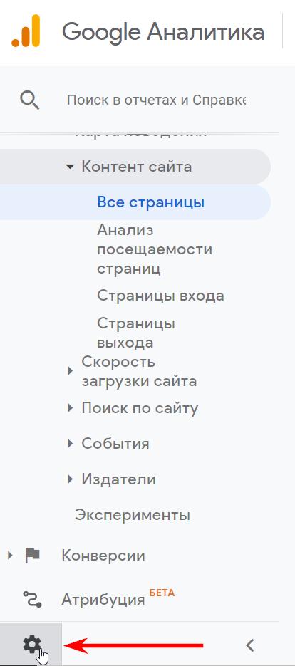 Панель администратора в Google Analytics