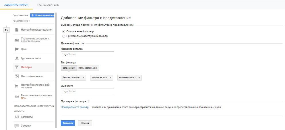 Добавление фильтра Google Analytics
