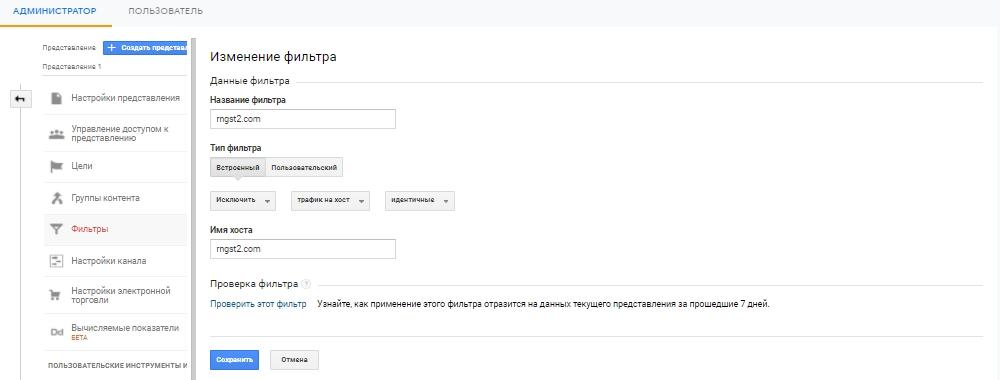 Настройка фильтра в Google Analytics