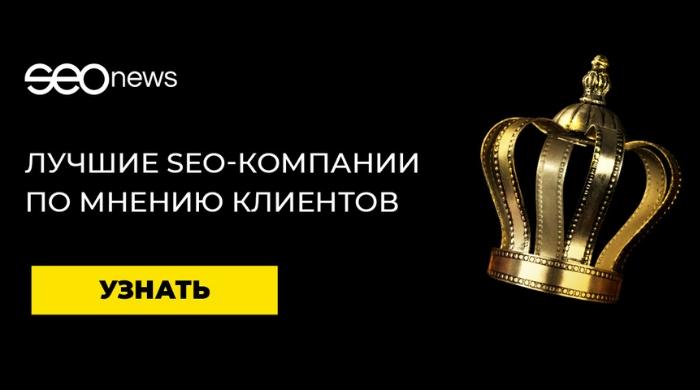 SEOnews подвел итоги рейтинга «SEO глазами клиентов 2020»