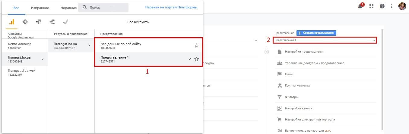 Создание фильтров в Google Analytics
