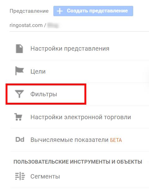 Фильтры в Google Analytics