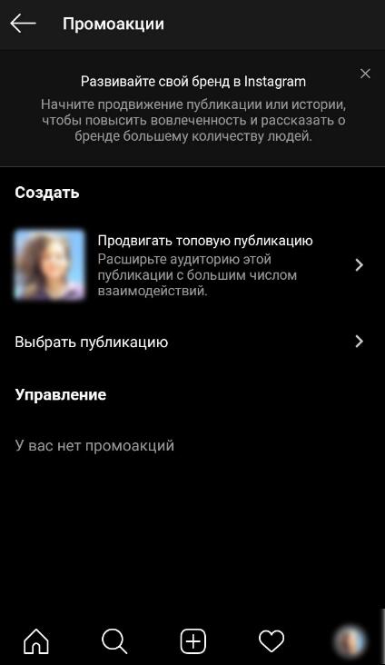 промоакции в Инстаграм