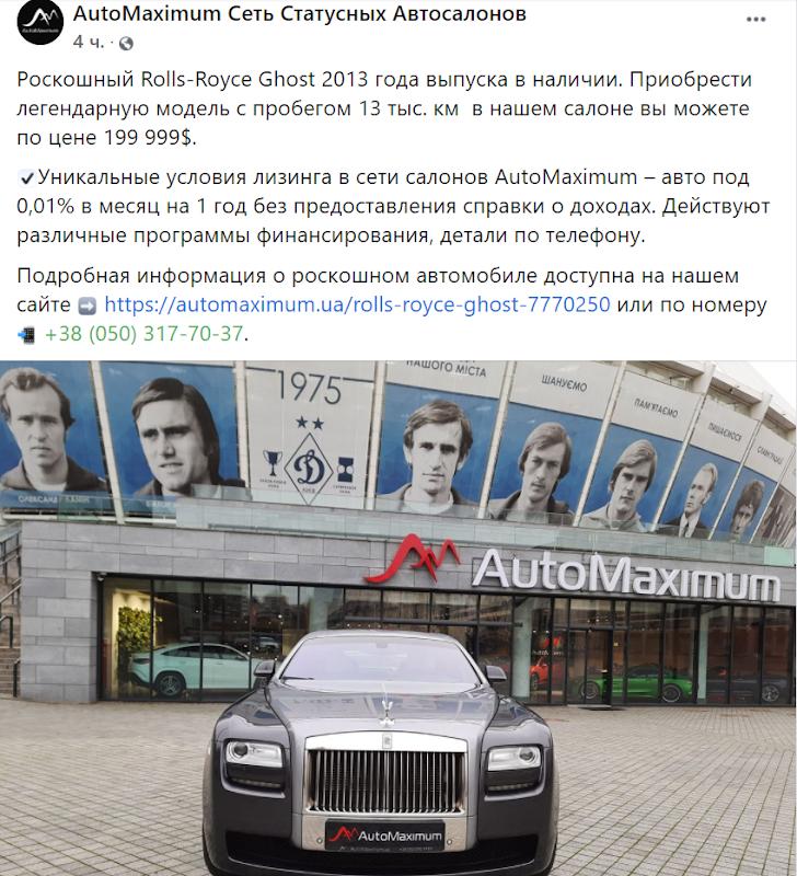 Реклама сети салонов Automaximum с подменным номером Ringostat