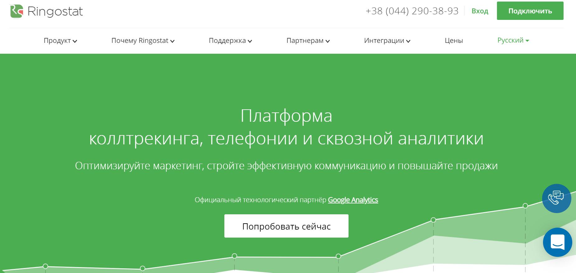 Обновленный сайт Ringostat
