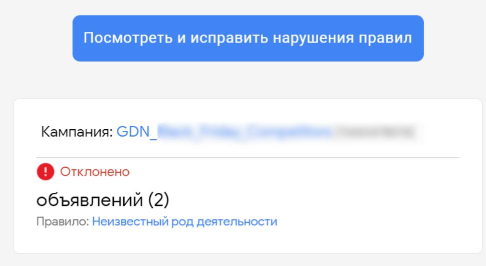 Уведомление рекламного кабинета Google