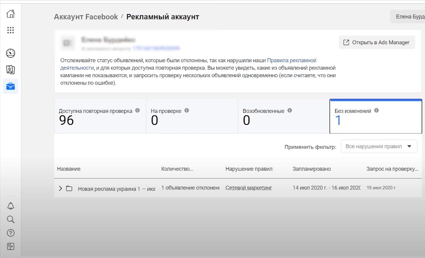 Что делать, если у аккаунта Facebook низкое качество