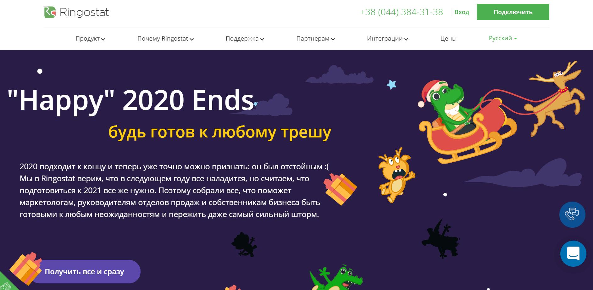 """Happy"" 2020 Ends Ringostat"