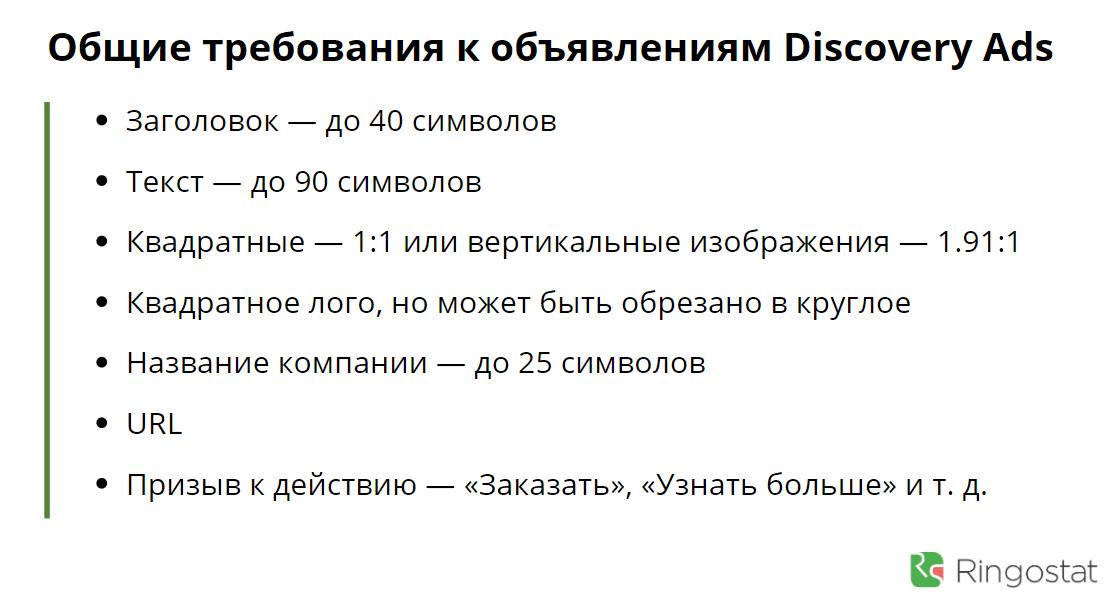 Требования к объявлениям Discovery
